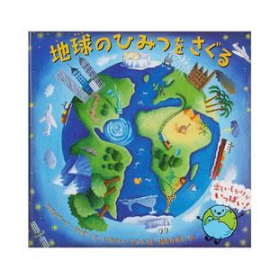 『地球のひみつをさぐる』 福本友美子 訳 (ひさかたチャイルド)