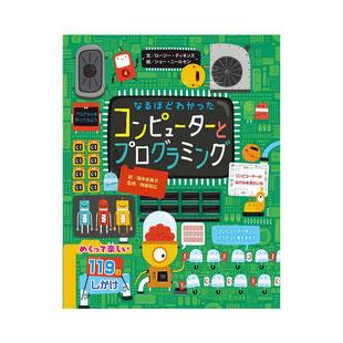 『なるほどわかった  コンピュータとプログラミング』 福本友美子 訳 阿部和広 監修 (ひさかたチャイルド)