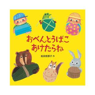 『おべんとうばこ あけたらね』 松田奈那子 作 (ほるぷ出版)