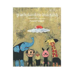 『おねぼうなたいようさん』 谷口智則作 (KISSO カンボジア)