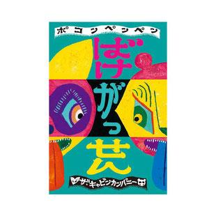 『ポコンペンペン ばけがっせん』  ザ・キャビンカンパニー作 (アリス館)