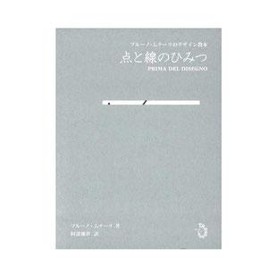 『ブルーノ・ムナーリのデザイン教本 点と線のひみつ』 阿部雅世 訳 (トランスビュー)