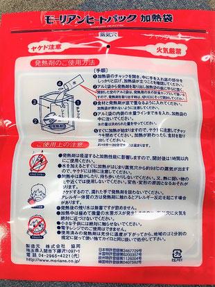 レトルト品を温める防災用品