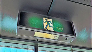 避難口誘導灯青木防災