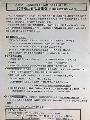 消防・防災設備業の民泊適正管理主任者