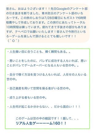 青木防災㈱社員旅行_旅のしおり②