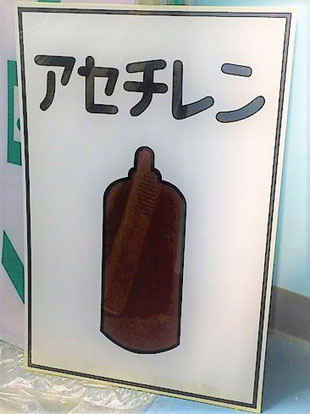 """""""アセチレン""""の標示は茶色"""