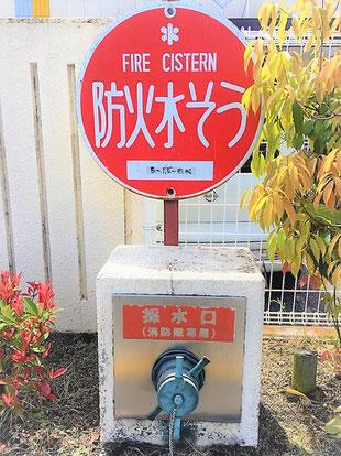 防火水槽の標示と採水口