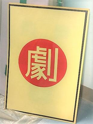 """""""劇物""""の標示"""