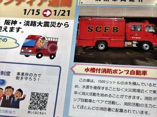各月のページ上部には消防・防災に関する豆知識