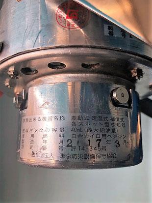 加熱試験器の情報