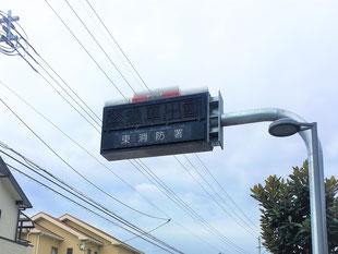 消防車の出庫を知らせる電光掲示板