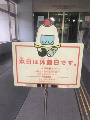 阿倍野防災センターのキャラ
