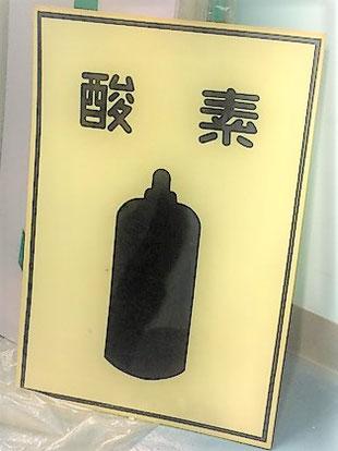 """""""酸素""""の標示は黒色"""