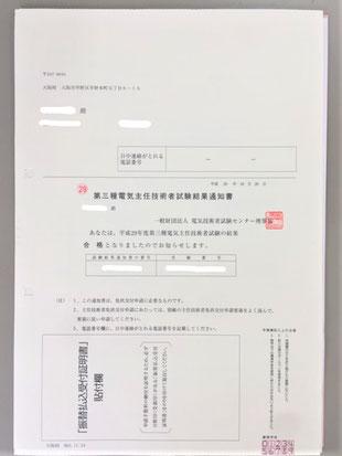 第三種電気主任技術者試験結果通知書