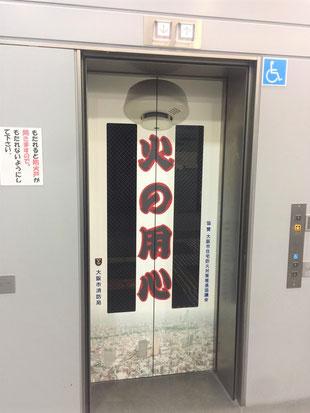 阿倍野防災センターのEV