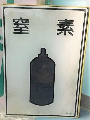 """""""窒素""""の標示は灰色"""