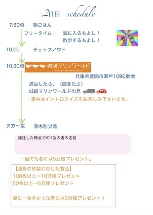 青木防災㈱社員旅行_旅のしおり⑥
