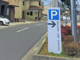 """HIGASHI"" FIRE STATION"