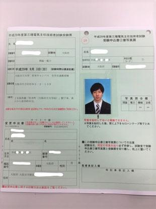 受験票には証明写真