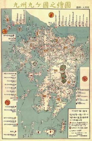 九州九ケ國之繪圖