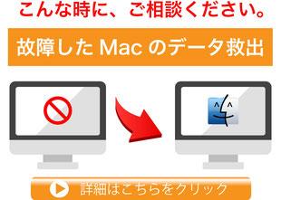 Mac 故障 データレスキュー データ救出