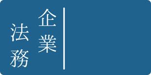中小企業法務のページヘのリンク画像