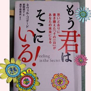 私の人生を変えてくれた本を紹介します。