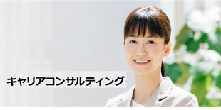 厚生省 ホームページ キャリアコンサルティング