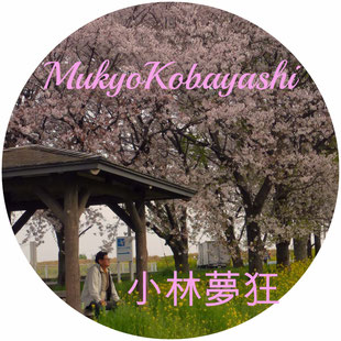 小林夢狂 MukyoKobayshi