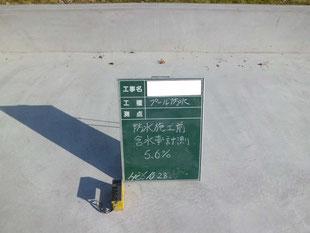 プール防水下地(含水率確認)