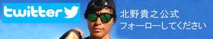 kitano takashi twitter