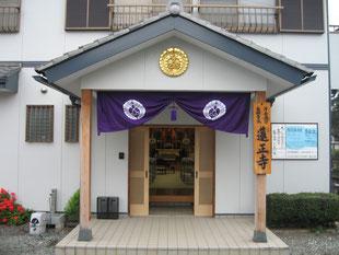 蓮正寺 入口