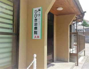 敷地中央の正面玄関が当院入口です