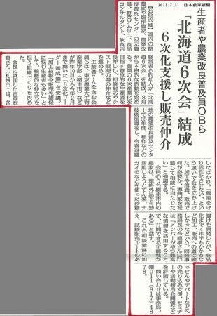 弊社は北海道6次会の事務局です。