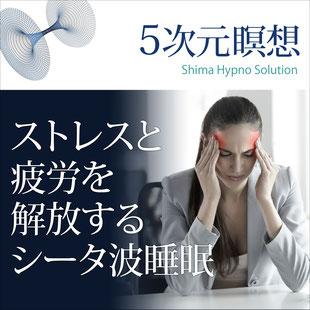 ストレスと疲労を解放するシータ波睡眠