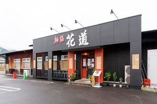 麺場花道 外観