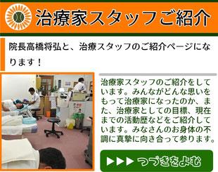 府中市高橋鍼灸接骨院_健康保険対応・交通事故対応・鍼治療・トレーニング指導