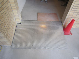 スロープ鉄板新設工事:工事後