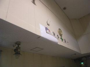 内装破損部改修工事:工事前