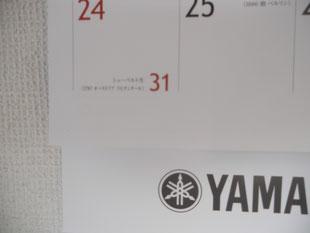 今年のカレンダーは調律師さんから頂いたYAMAHAのカレンダー。音楽家の生年月日が書いてあります。ここに・・生徒のみんなのお誕生日を書き込んでいっています♪