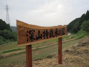 佐賀県伊万里市黒川町