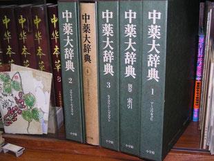 中薬大辞典の写真