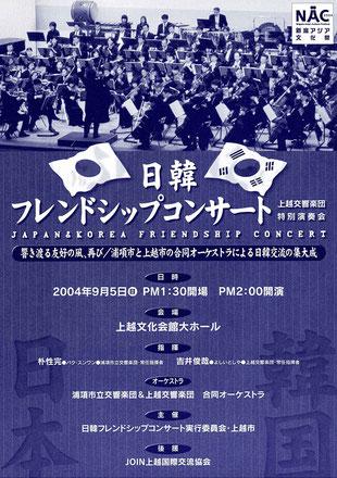 上越交響楽団 特別演奏会 日韓フレンドシップコンサート