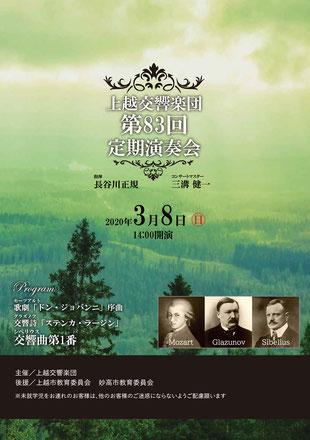 上越交響楽団 第83回定期演奏会