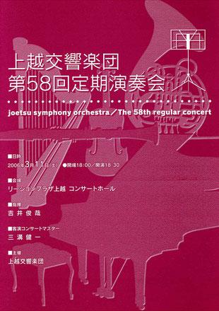 上越交響楽団 第58回定期演奏会