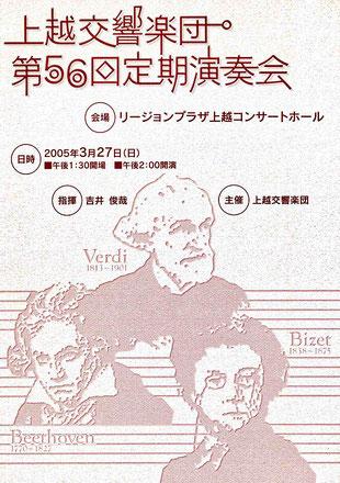 上越交響楽団 第56回定期演奏会