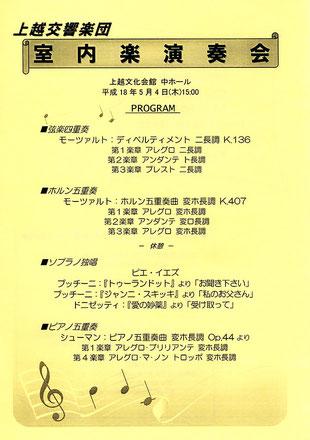 上越交響楽団 室内楽演奏会