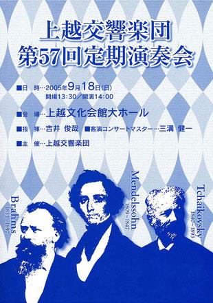 上越交響楽団 第57回定期演奏会