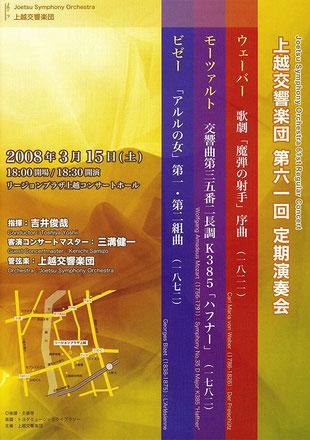 上越交響楽団 第61回定期演奏会